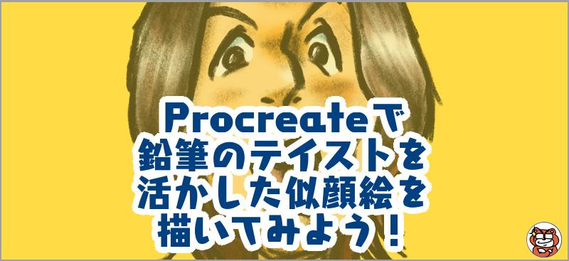 Procreateで、鉛筆のテイストを活かした似顔絵を描いてみよう!