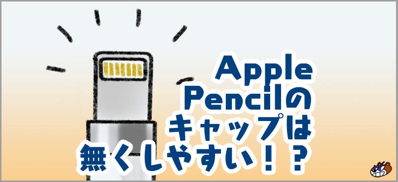 Apple Pencilのキャップは無くしやすい!?