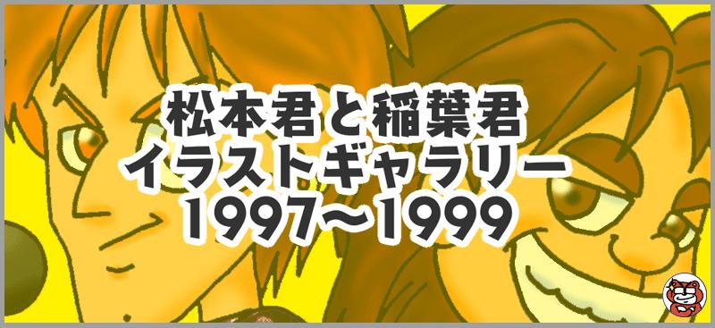 松本君と稲葉君イラストギャラリー1997-1999