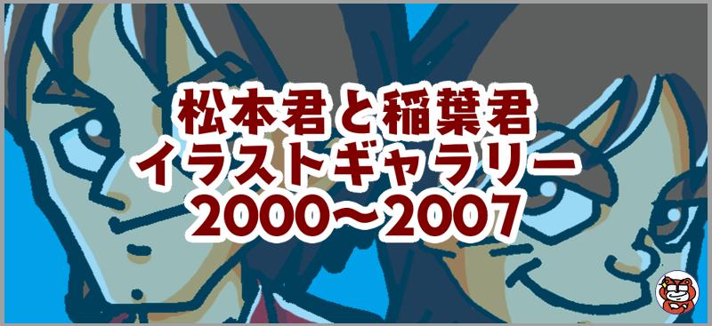 松本君と稲葉君イラストギャラリー2000-2007