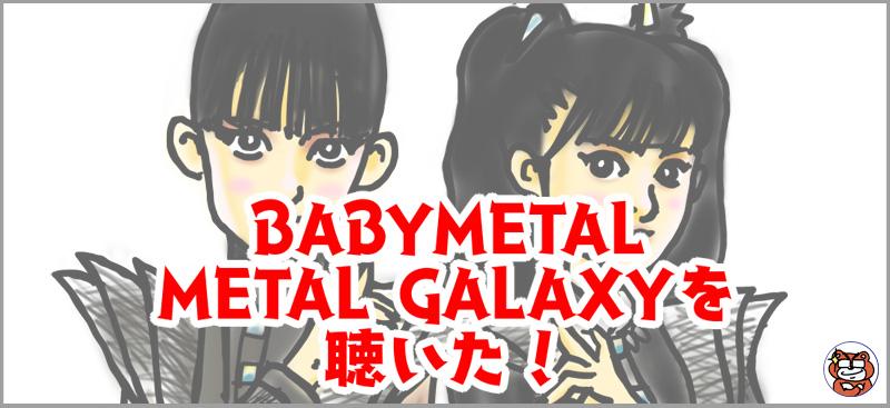 【イラストコラム】B'z松本さん参加!BABYMETALの「METAL GALAXY」を聴いた!