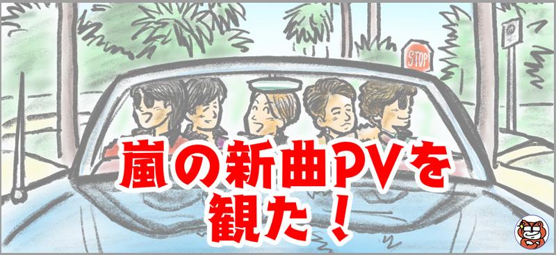 【イラストコラム】嵐の新曲PVを観た!