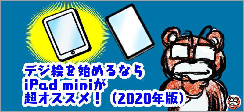 デジ絵はiPad miniが超オススメ!(2020)