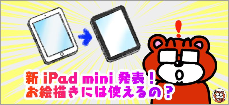 新ipad mini 発表!お絵描きには使えるの?