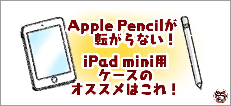 iPad mini用ケースのオススメはこれ!