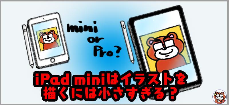iPad miniはイラストを描くには小さすぎる?