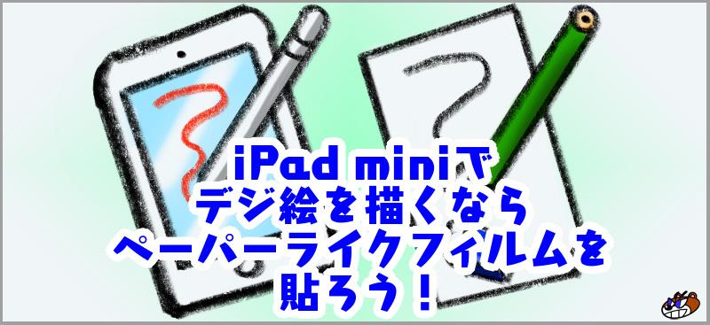 iPad miniでデジ絵を描くならペーパーライクフィルムを貼ろう!