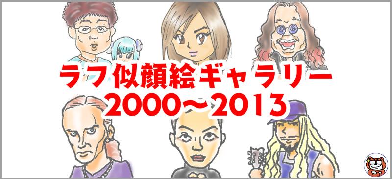 ラフ似顔絵ギャラリー2000-2013
