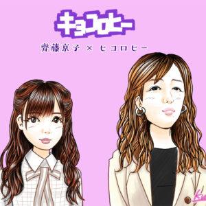 齊藤京子(日向坂46)×ヒコロヒー (2021.08)