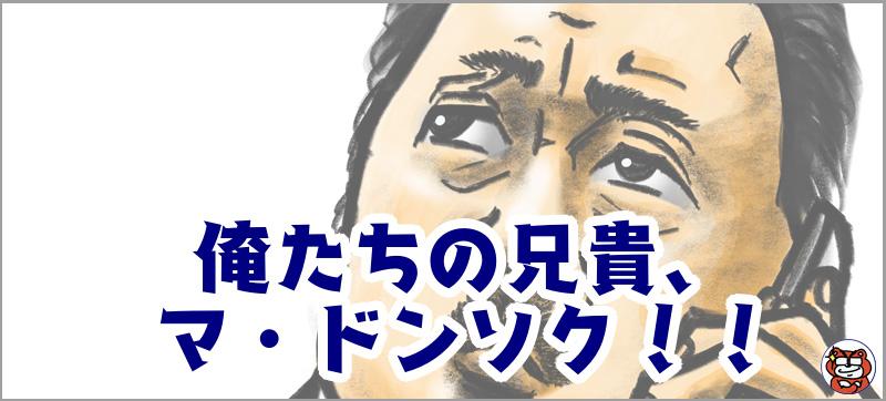【似顔絵】マ・ドンソク