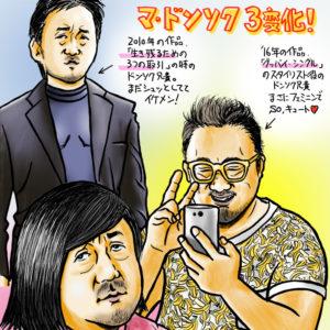 マ・ドンソク (2020.06)