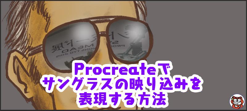 Procreateでサングラスの映り込みを表現する方法