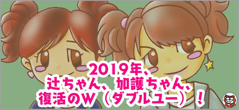 2019年、辻ちゃん、加護ちゃん、復活のW(ダブルユー)!