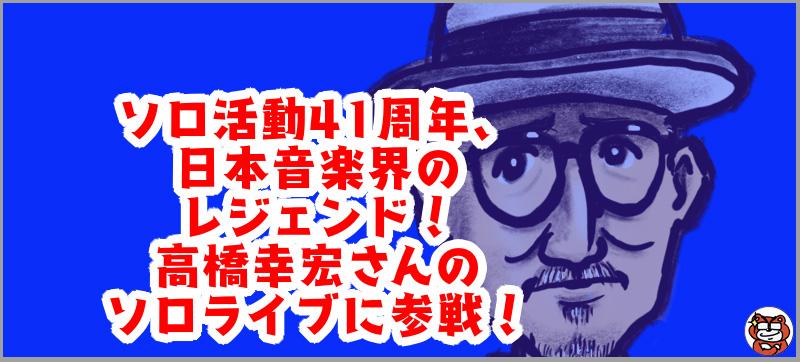ソロ活動41周年、日本音楽界のレジェンド、高橋幸宏!