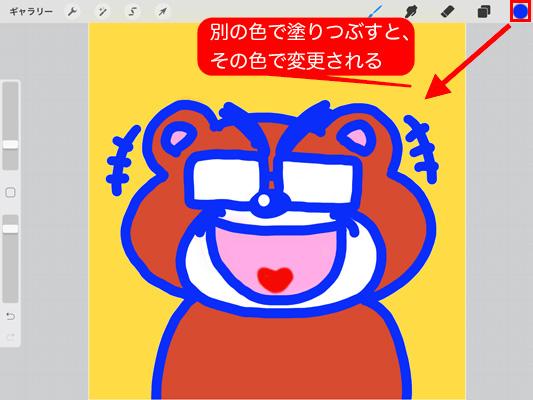Procreateで線画の色を変える-07