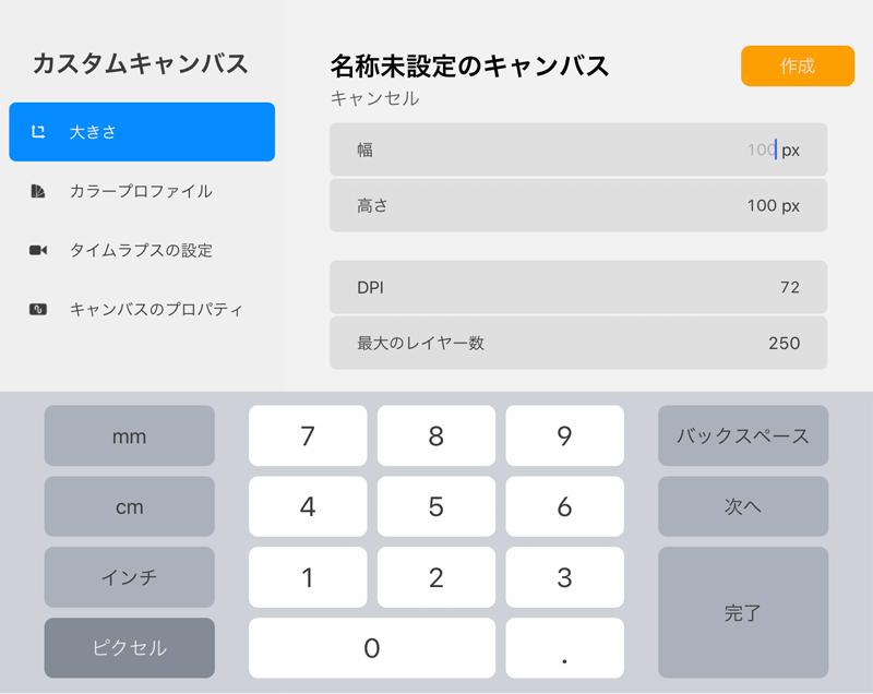 カスタムキャンバス作成画面
