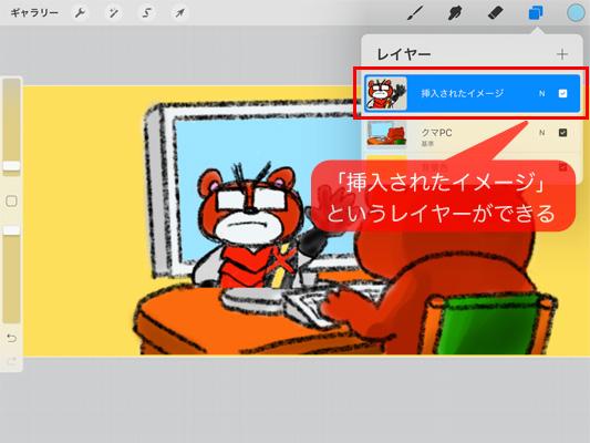 Procreateでレイヤーコピーする方法-08
