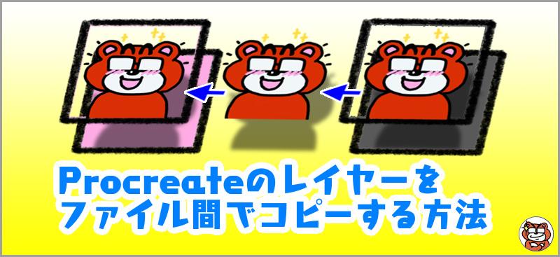 Procreateのレイヤーをファイル間でコピーする方法