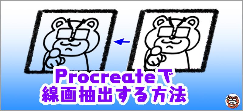 Procreateで線画抽出する方法