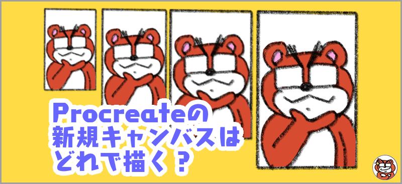 Procreateの新規キャンバスはどれで描く?