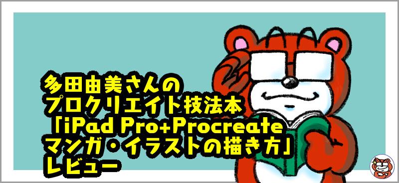 多田由美さんのプロクリエイト技法本「iPad Pro+Procreate マンガ・イラストの描き方」レビュー