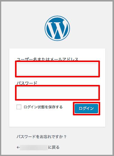 WordPress初期設定1
