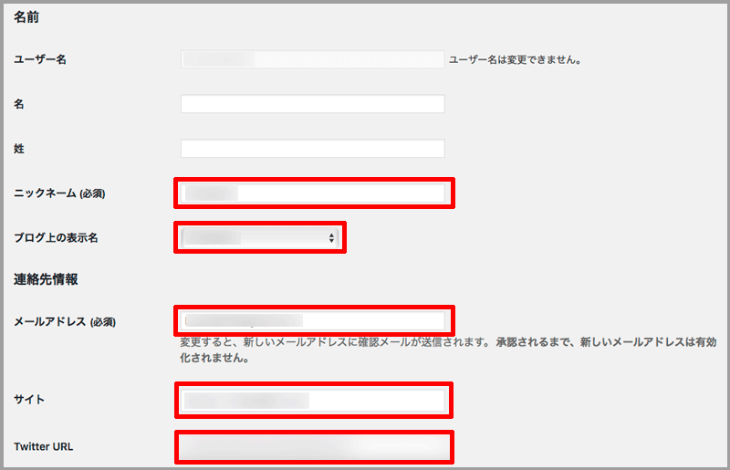WordPress初期設定7