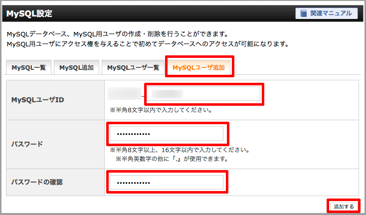 WordPressインストール6