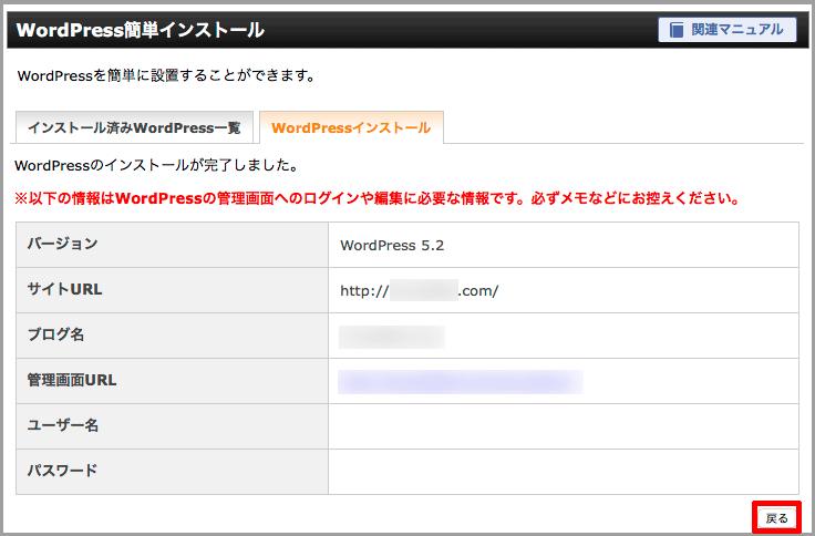 WordPressインストール15