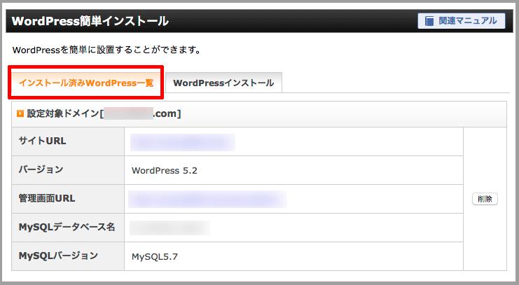 WordPressインストール17