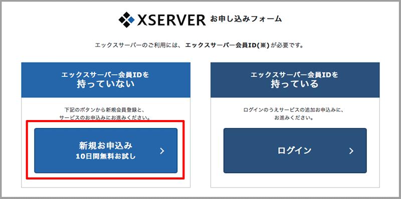 エックスサーバー申し込み2