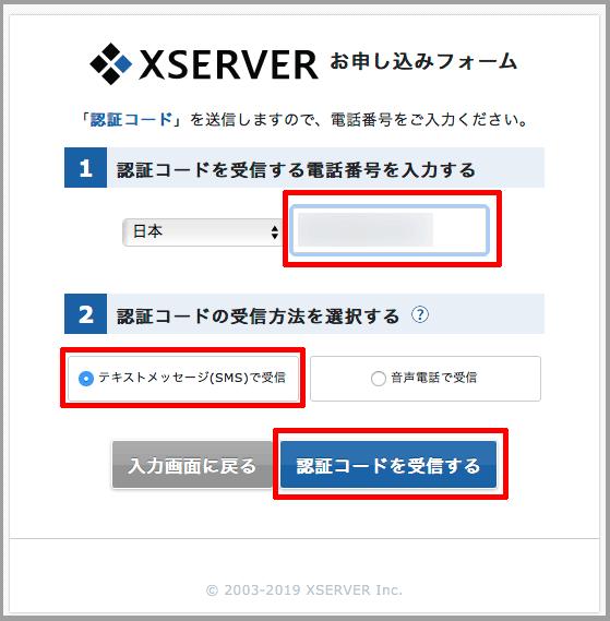 エックスサーバー申し込み6
