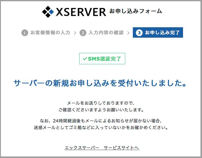 エックスサーバー申し込み8