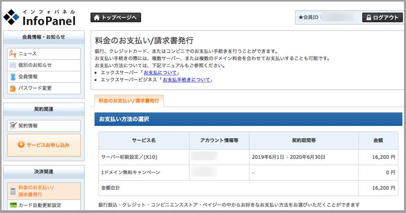 エックスサーバー申し込み14