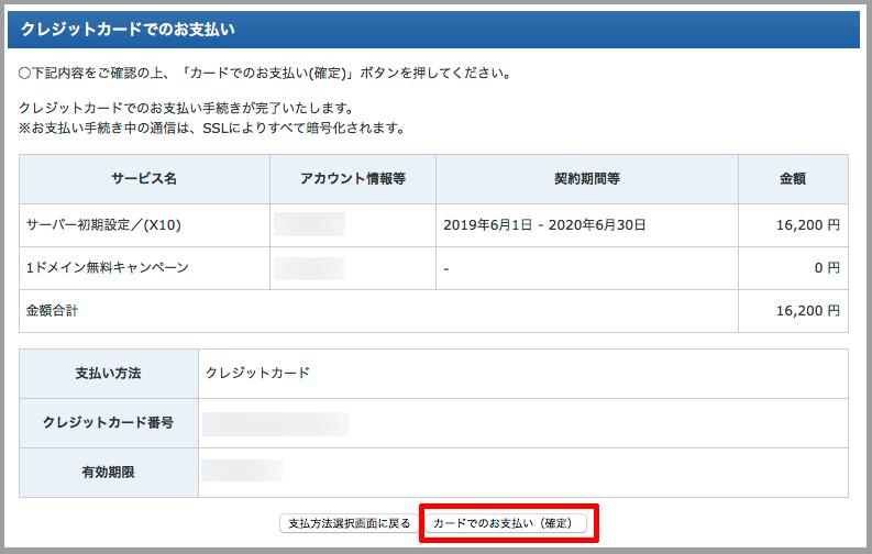 エックスサーバー申し込み16