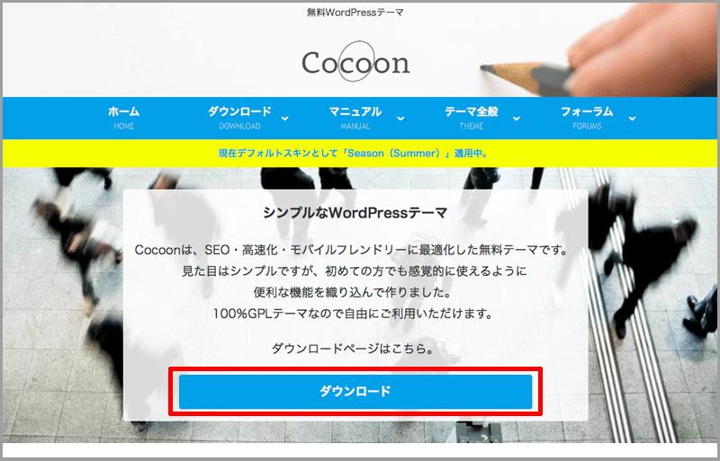 WordPressテーマCocoonインストール1