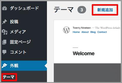 WordPressテーマCocoonインストール4