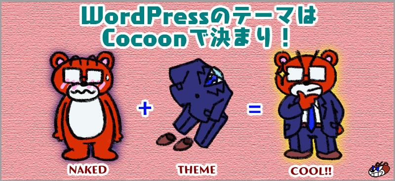 WordPressのテーマはCocoonで決まり!
