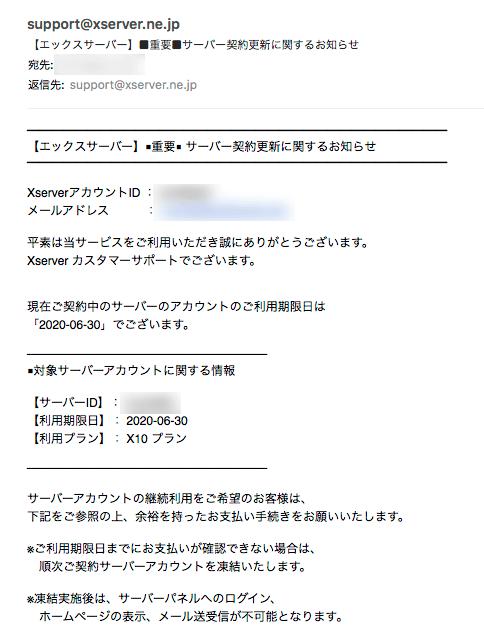 エックスサーバー契約更新-01