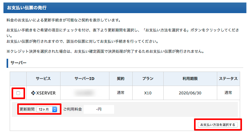 エックスサーバー契約更新-03