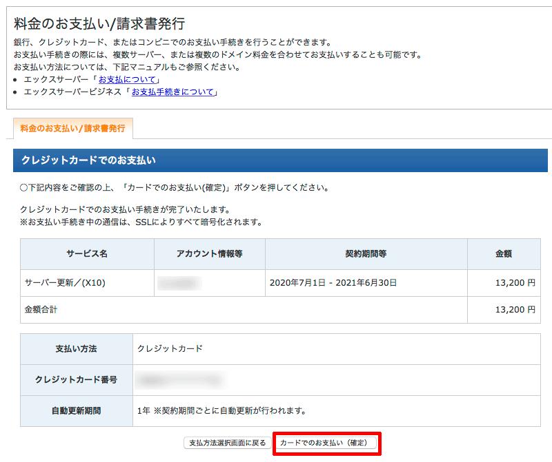 エックスサーバー契約更新-06