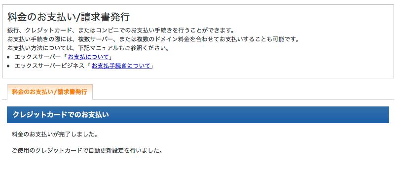 エックスサーバー契約更新-07