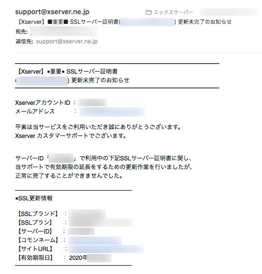 エックスサーバーSSL更新失敗-01