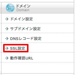 エックスサーバーSSL更新失敗-02