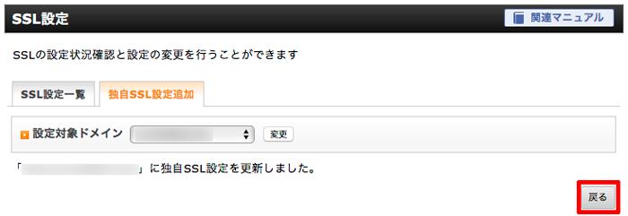 エックスサーバーSSL更新失敗-06