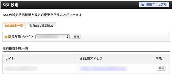 エックスサーバーSSL更新失敗-07