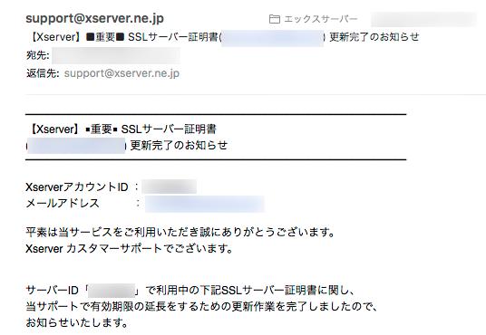 エックスサーバーSSL更新失敗-08
